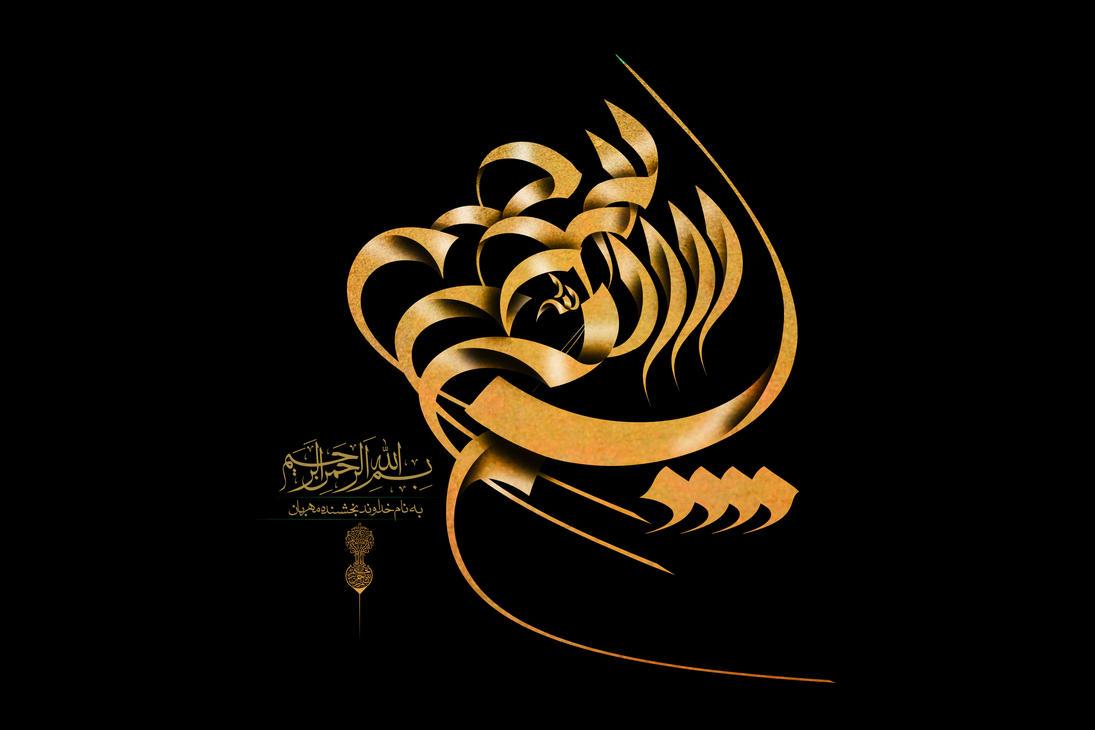 Arabic Calligraphy Design Free Software