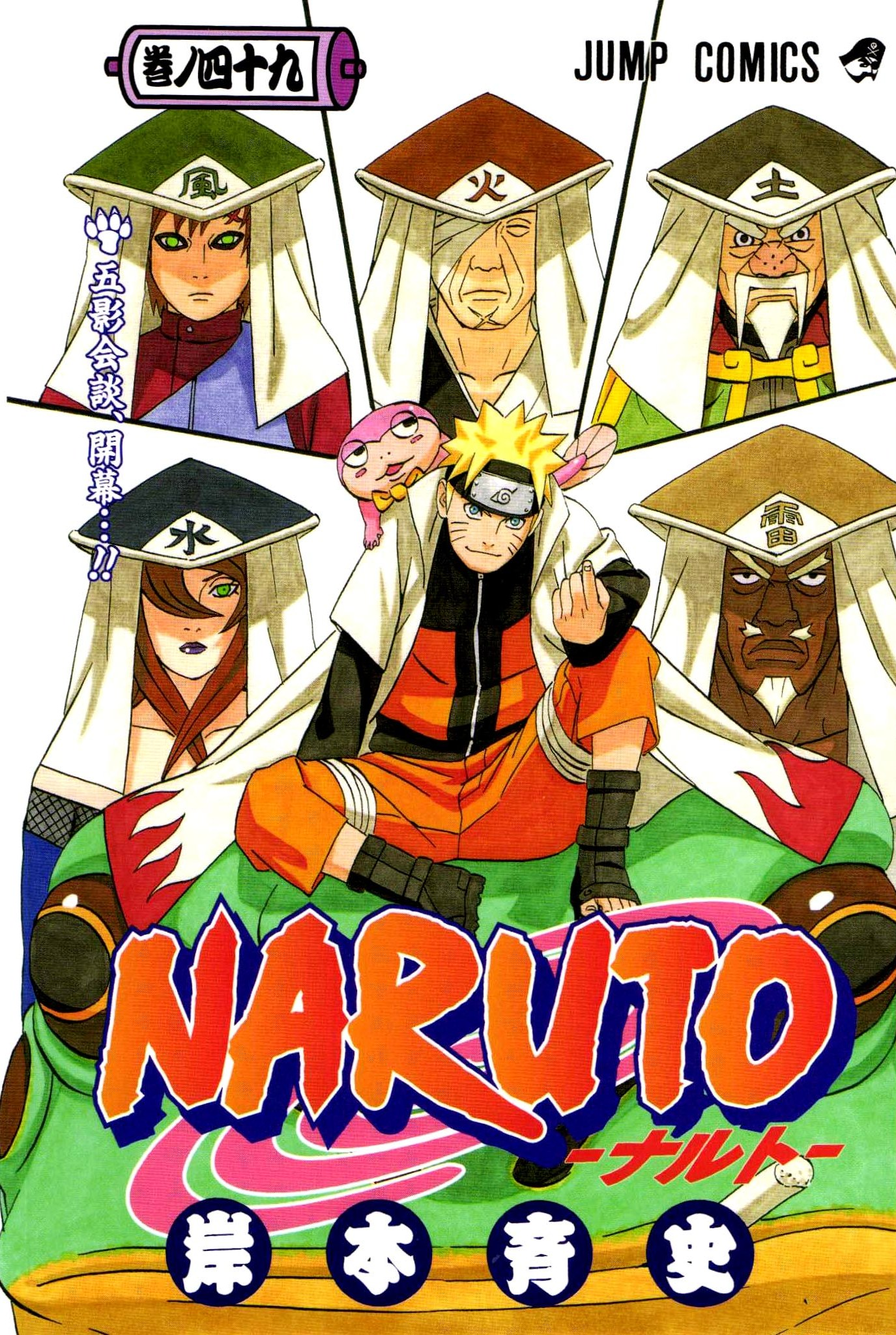 http://fc06.deviantart.net/fs71/f/2010/023/9/f/Naruto_vol__49_cover_by_Thecmelion.jpg