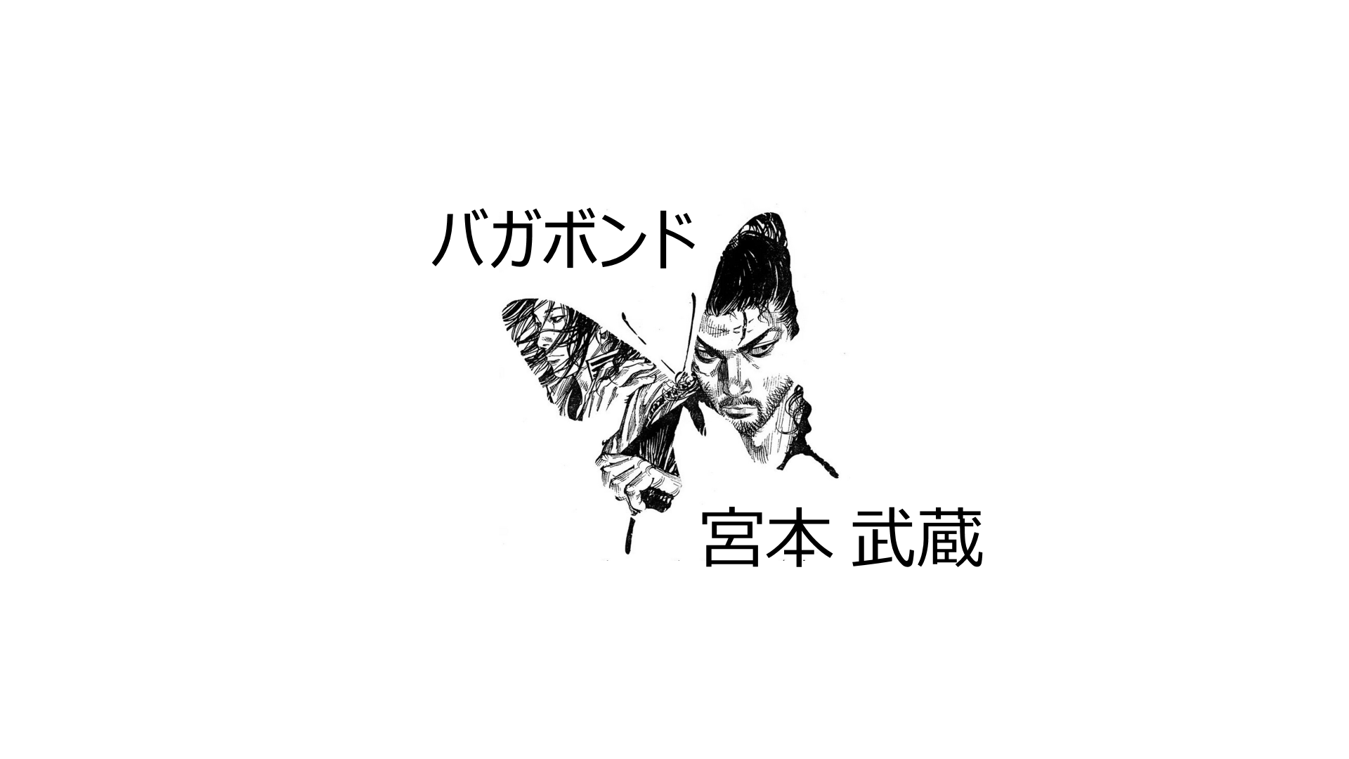 Vagabond With Kanji By Dandycide On Deviantart