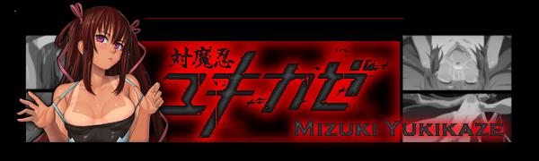 Taimanin Asagi - Mizuki Yukikaze Signature by Grumbeerkopp