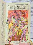 Princess Chronicle by SitangTsukiJikarin