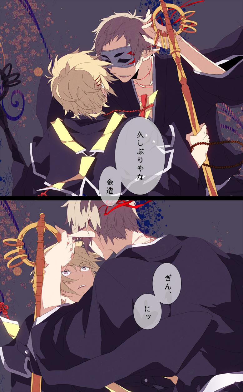 so we meet again by tsubakiya