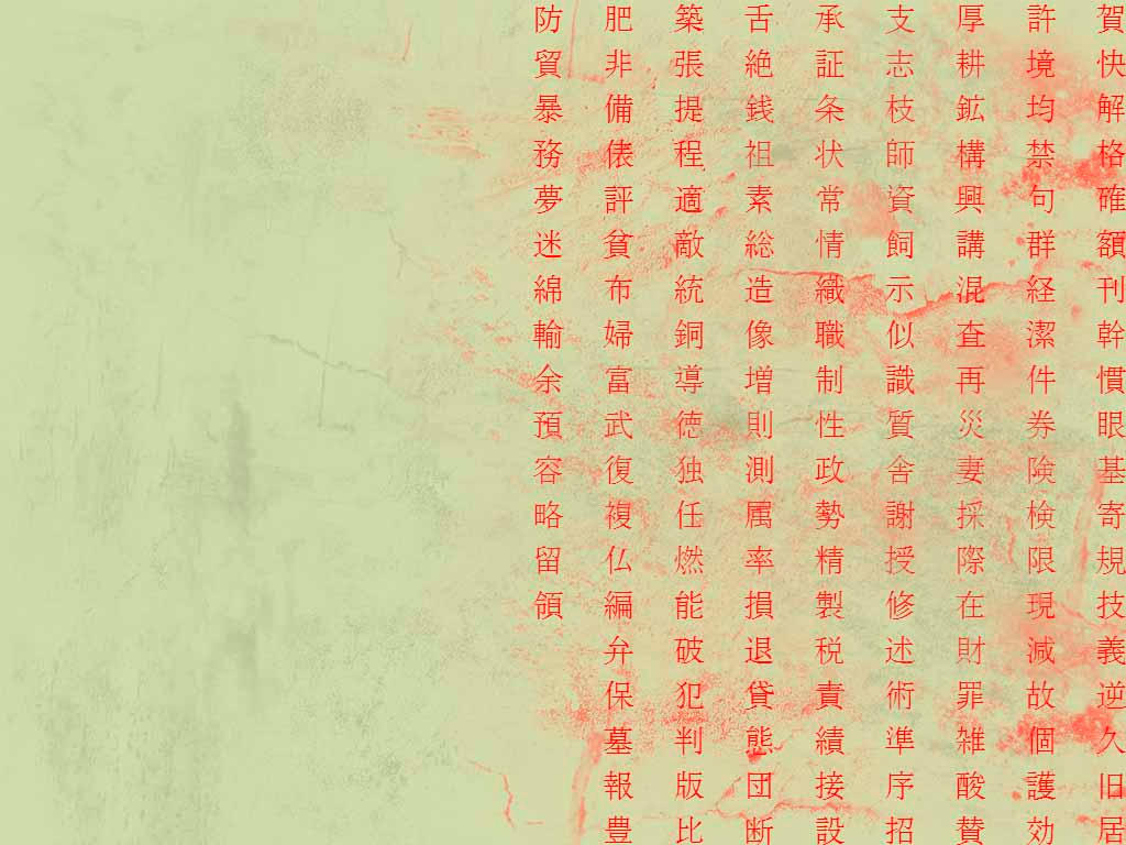 Japanese Calligraphy Wallpaper Japanese Calligraphy by Xiefer