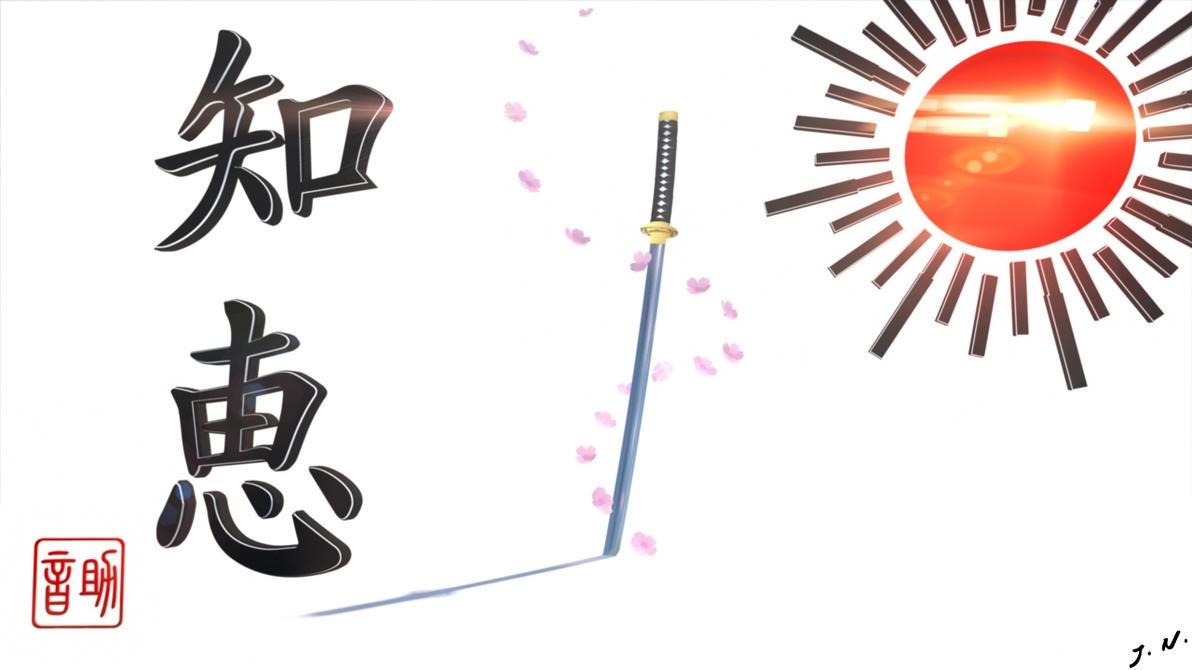 Japanese Kanji Symbol For Wisdom By Luckyluke078 On Deviantart