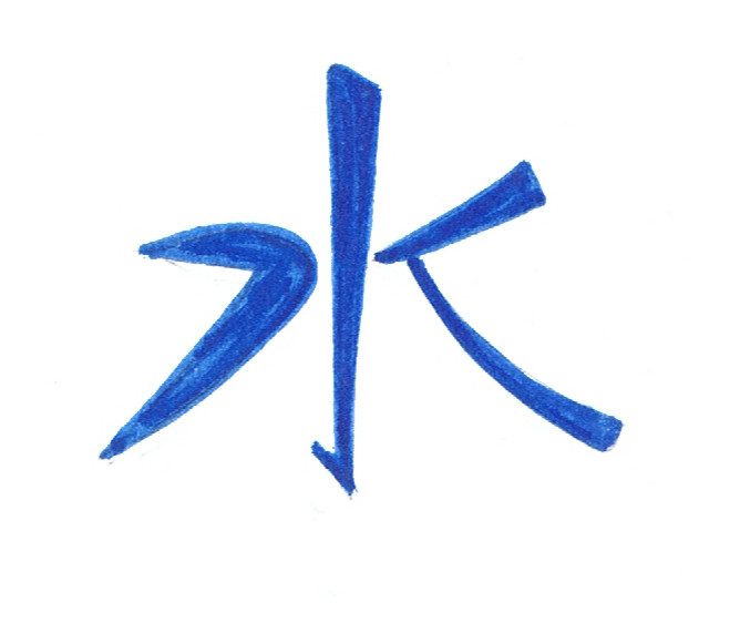 Japanese Symbol Of Water By Magiciancelemis On Deviantart