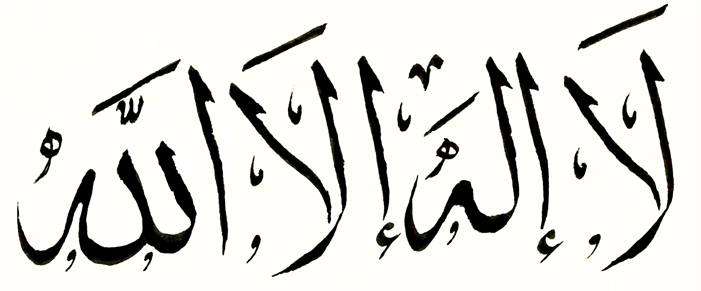 Картинка ла илаха иллалах мухаммадан самом деле