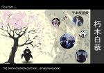 Byakuya Wallpaper by BleachPokemonFanClub
