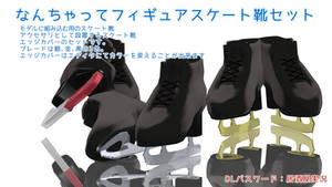 [MMD] Ice skates DL!