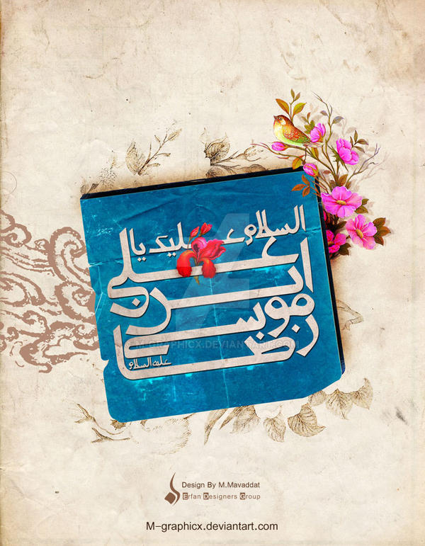 Imam reza by m-graphicx