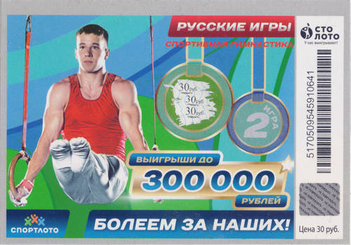 Sport lotto gymnastics - Russia