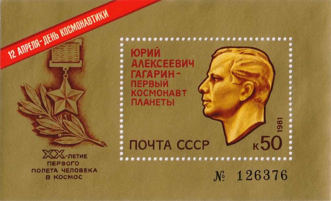 First man in space, Yuri Alekseyevich Gagarin 1981 by polfrey