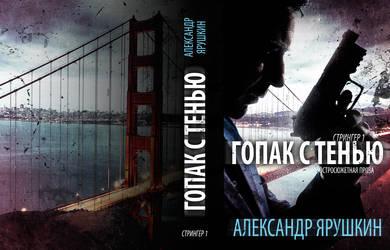 Stringer Book 1 - Book Cover