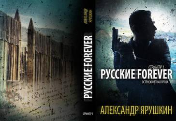 Stringer Book 3 - Book Cover