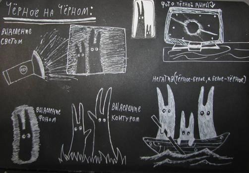 Black on black drawing tips