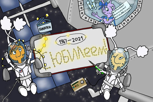 Space age anniversary (2021)