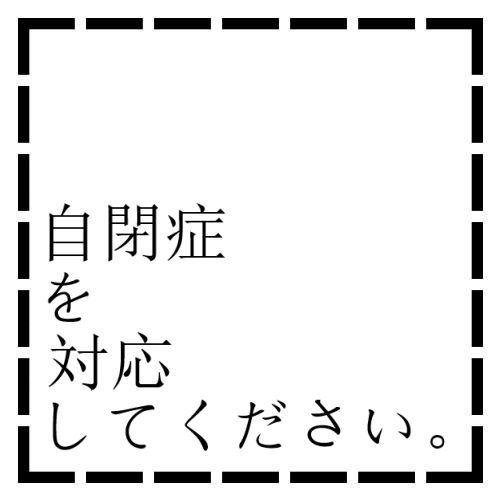 Japanese Please Cater for Autism stamp by dev-catscratch