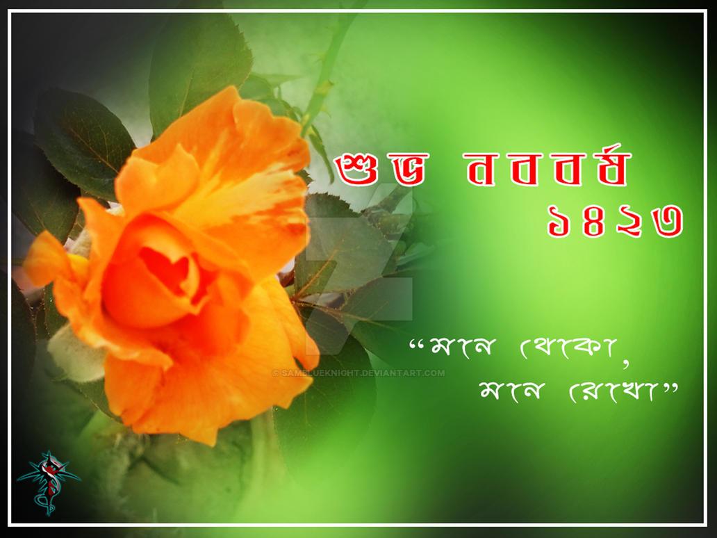 Bengali New Year 1423 by SamBlueknight