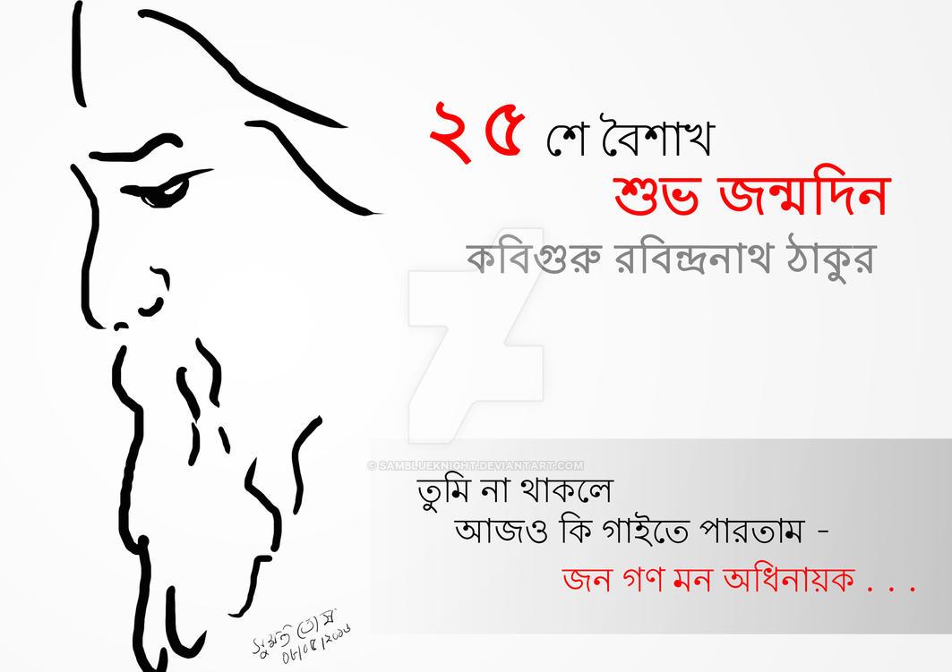 Rabindranath Tagore Birthday by SamBlueknight