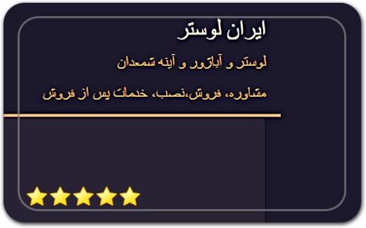 ایران لوستر