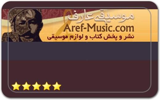 لوازم موسیقی عارف