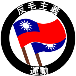 Anti Maoist Action Chinese