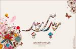 Eid 2010 II