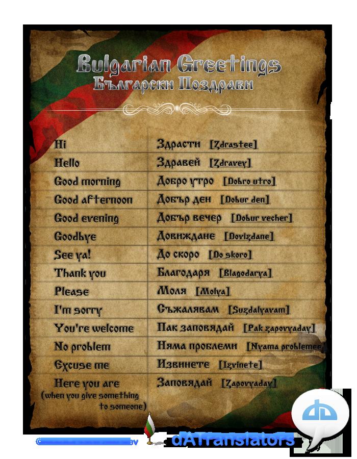 Bulgarian Greetings