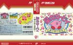 Hoshi no Kaabii (Kirby's Adventure) Famicom UGC