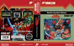 Mashin Eiyuden Wataru Famicom UGC Cover
