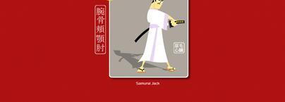 Samurai Jack version 3 by TriVector