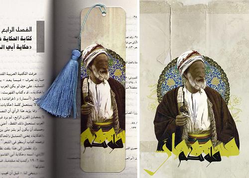 islamic bookmark by il6amo7a-Q8