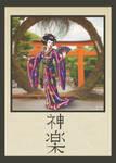 Kagura Sacred Dance - not IY