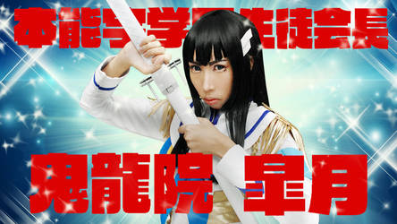 Kiryuin Satsuki Cosplay - Kill la Kill