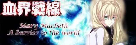 mary_macbeth_signature_by_rukia_shimazu-