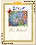 Eid Card1