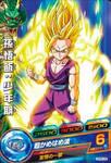 Super Saiyan 2 Gohan Heroes 15