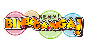 Binbogami Ga ! - Logo (fanmade) by mourad73