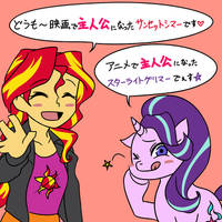 Sunset Shimmer and Starlight Glimmer by raika0306