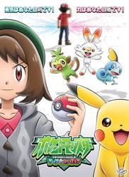 Pokemon anime Sword Shield: POSTER by LukasThadeuART