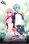 Euphoria Manga Cover 4