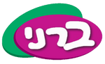 Barney Hebrew Logo