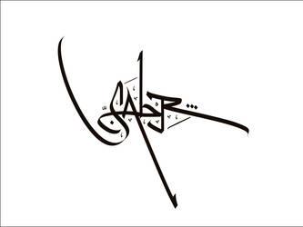 Calligraphy - Sabr by DonQasim