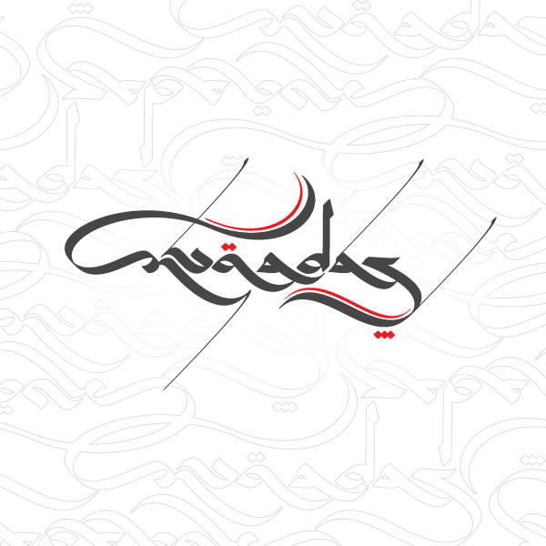 Arabic Typography: Muqadas by DonQasim