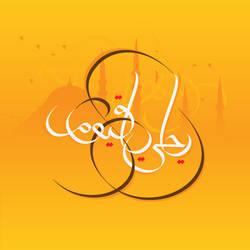 Ya Hayyu Ya Qayyum by DonQasim