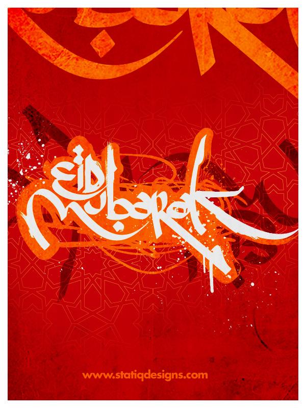 Eid Mubarak 2009