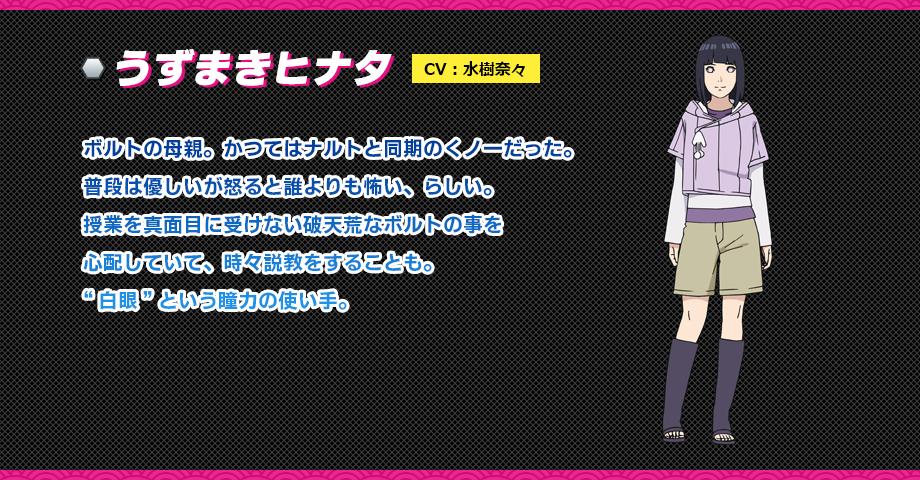 Hinata Uzumaki Boruto -Naruto Next Generations- by AiKawaiiChan