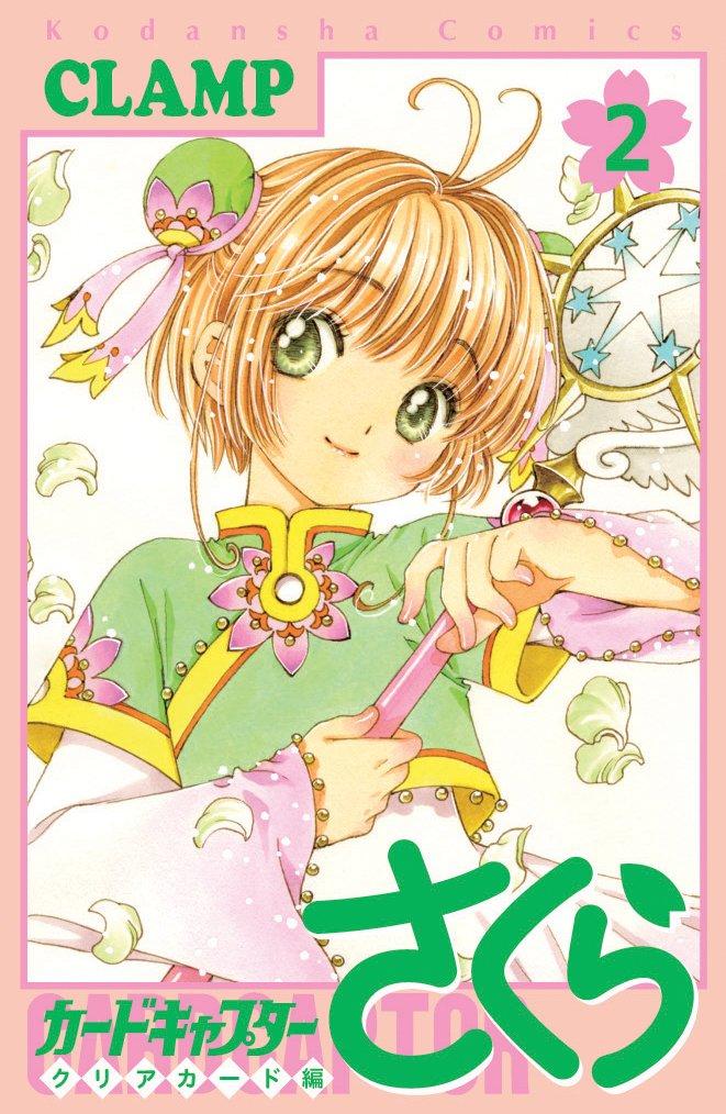 Card Captor Sakura Clear Card Hen Portada Tomo 02 by AiKawaiiChan