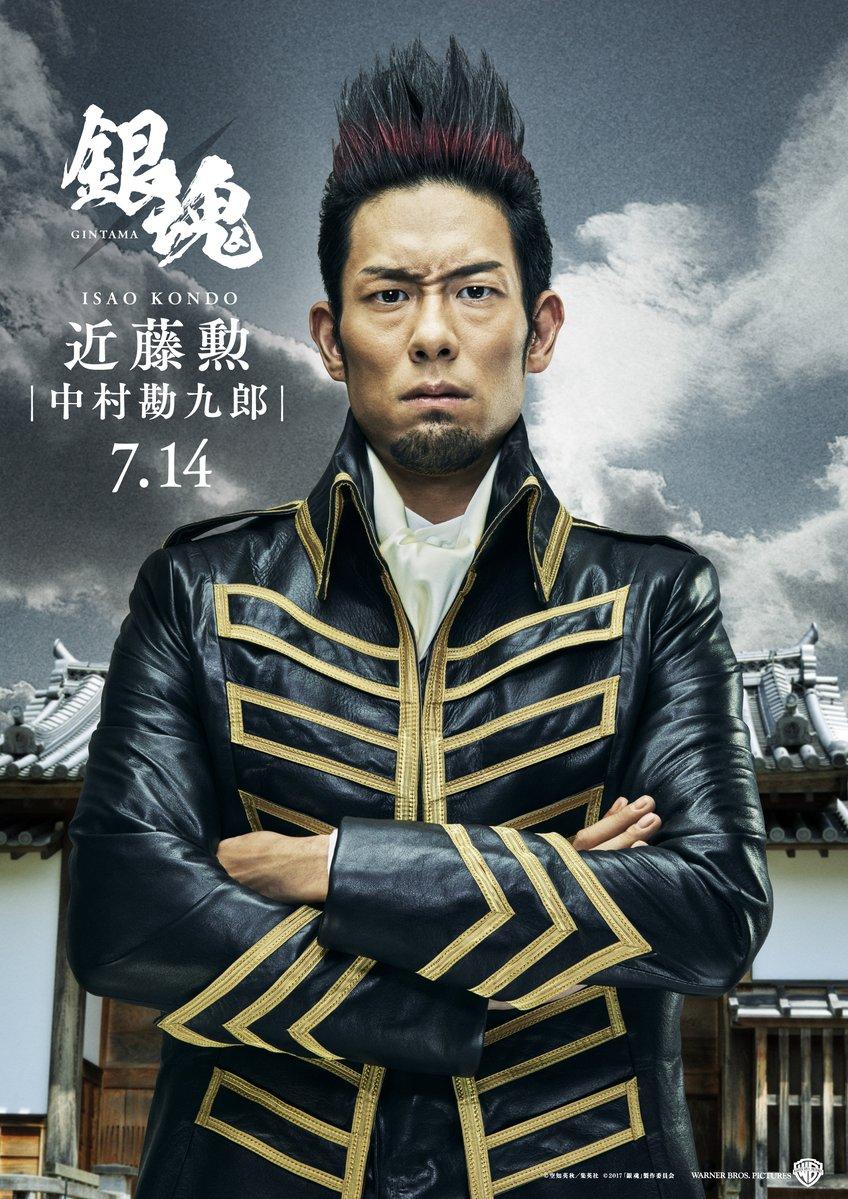 Kondo Isao Gintama Live Action by AiKawaiiChan