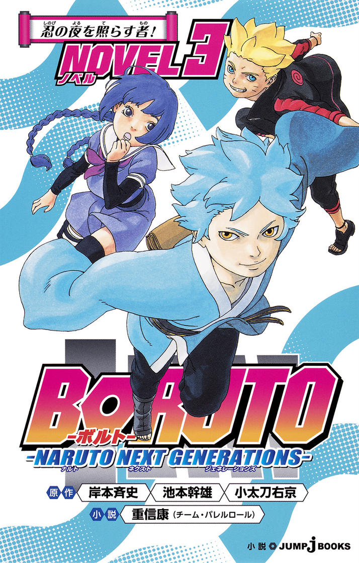 Boruto Naruto Next Generations Novel 3 by AiKawaiiChan