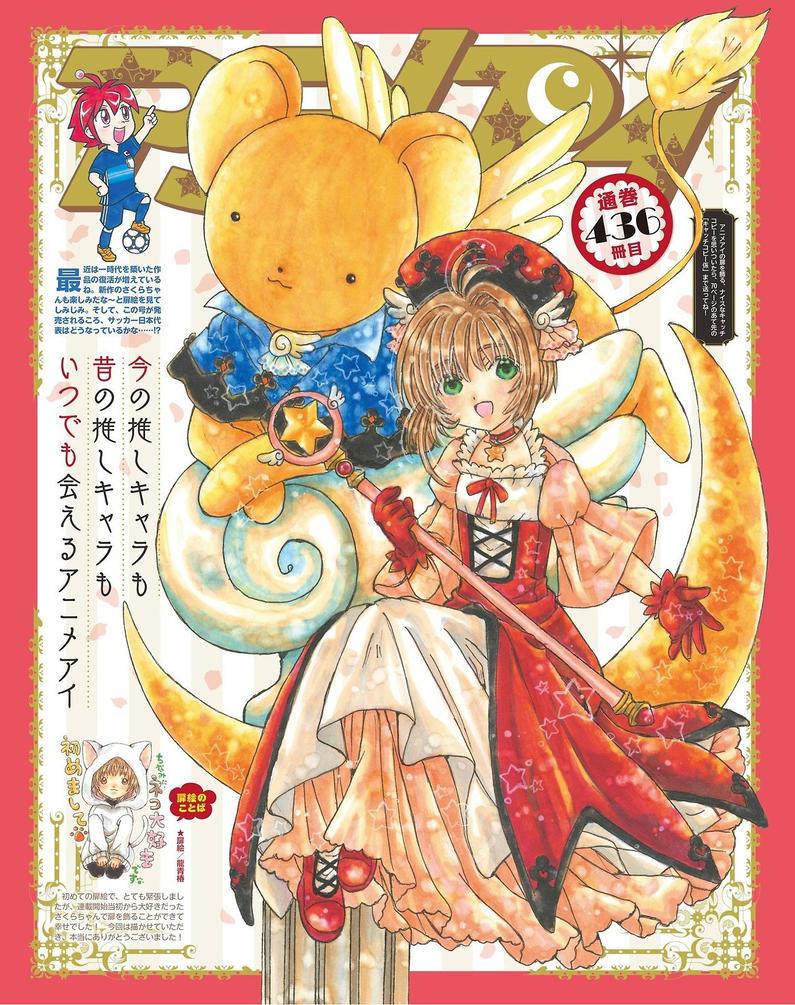 Sakura Kinomoto y Kero by AiKawaiiChan